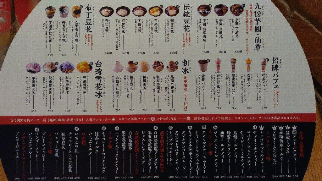 taiwantien-menu