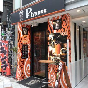 piyanee