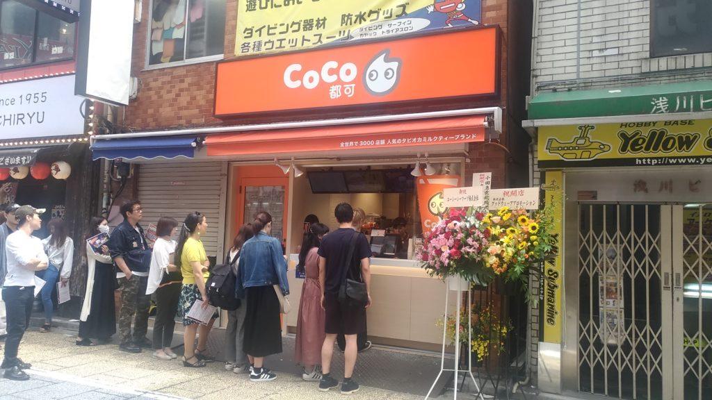 CoCo-shinjyuku