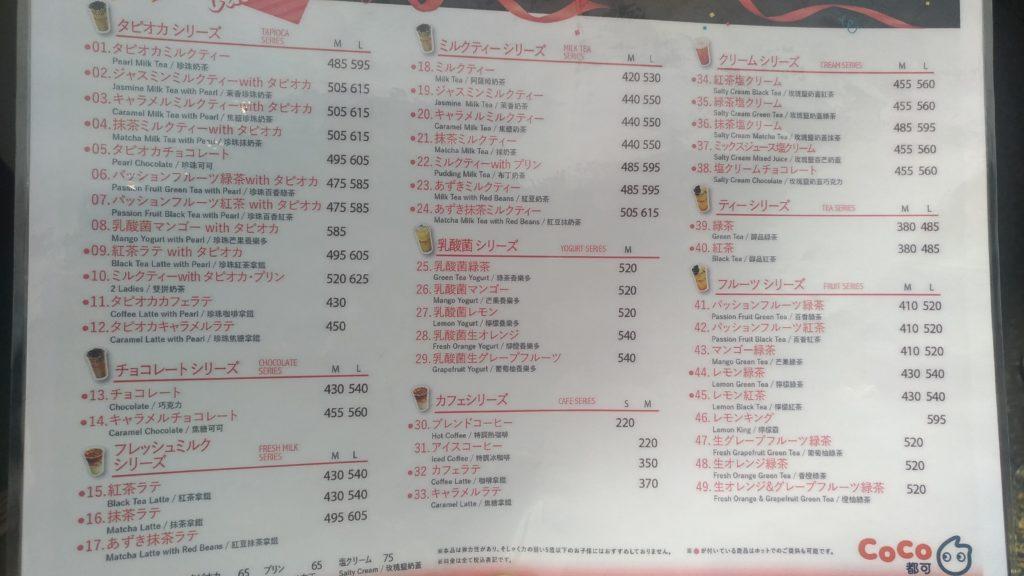 CoCo-menu