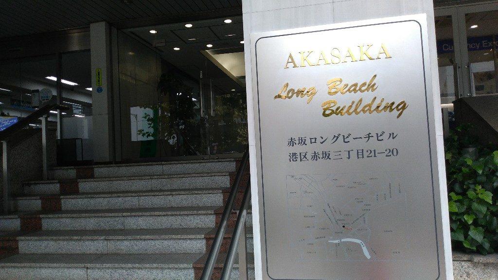 type-akasaka