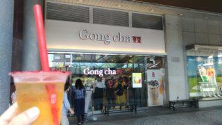 gongcha-shinjyuku