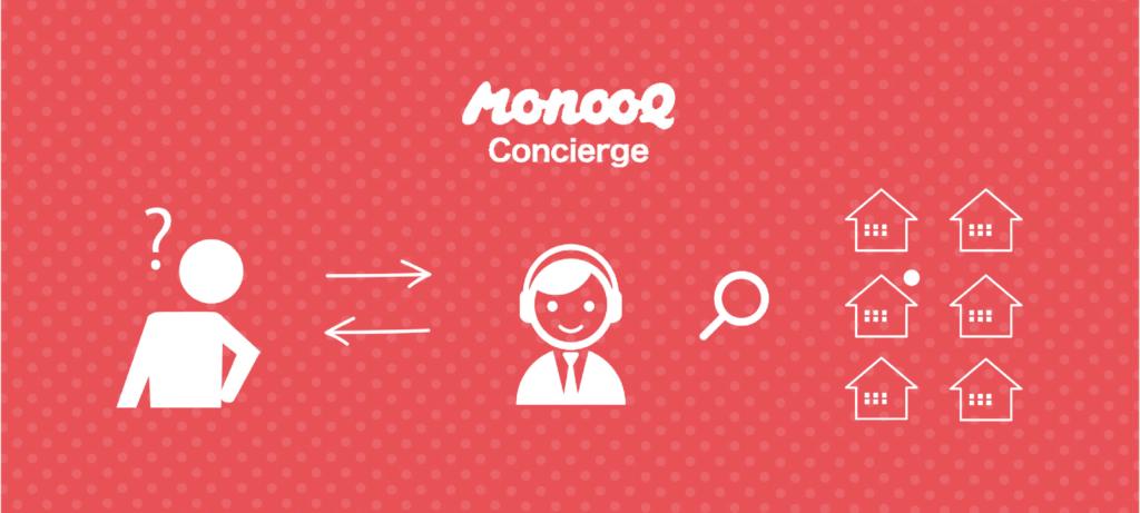 monooq_concierge