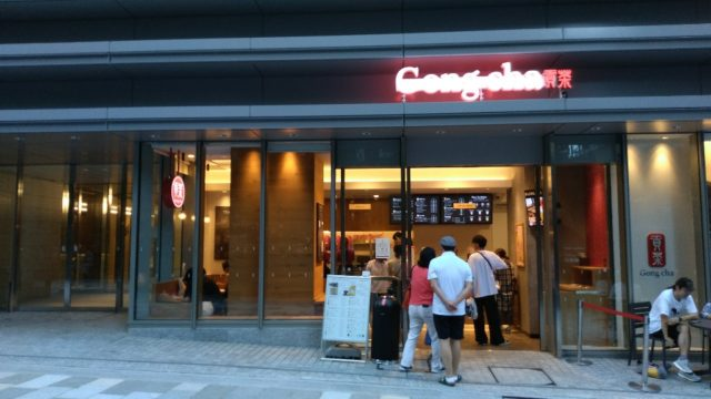 gongcha-nihonbashi