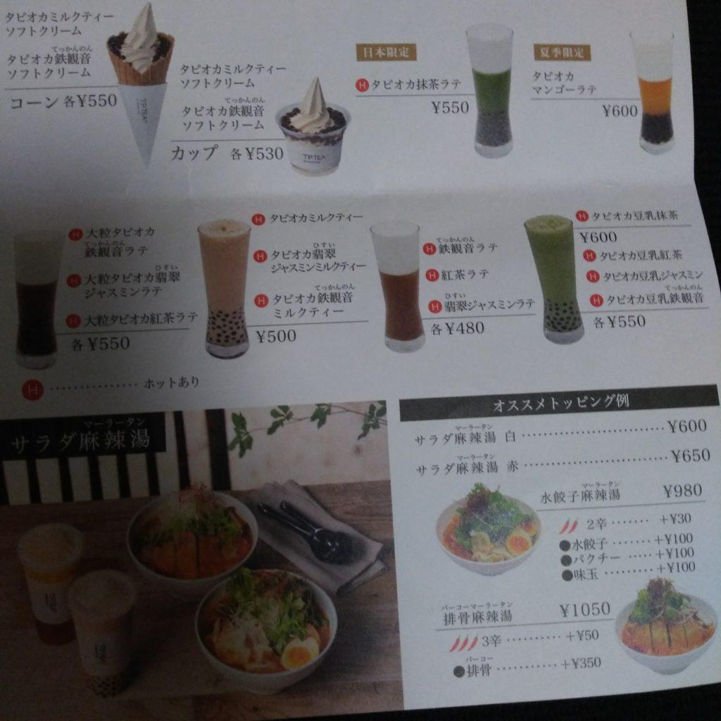 tptea-menu