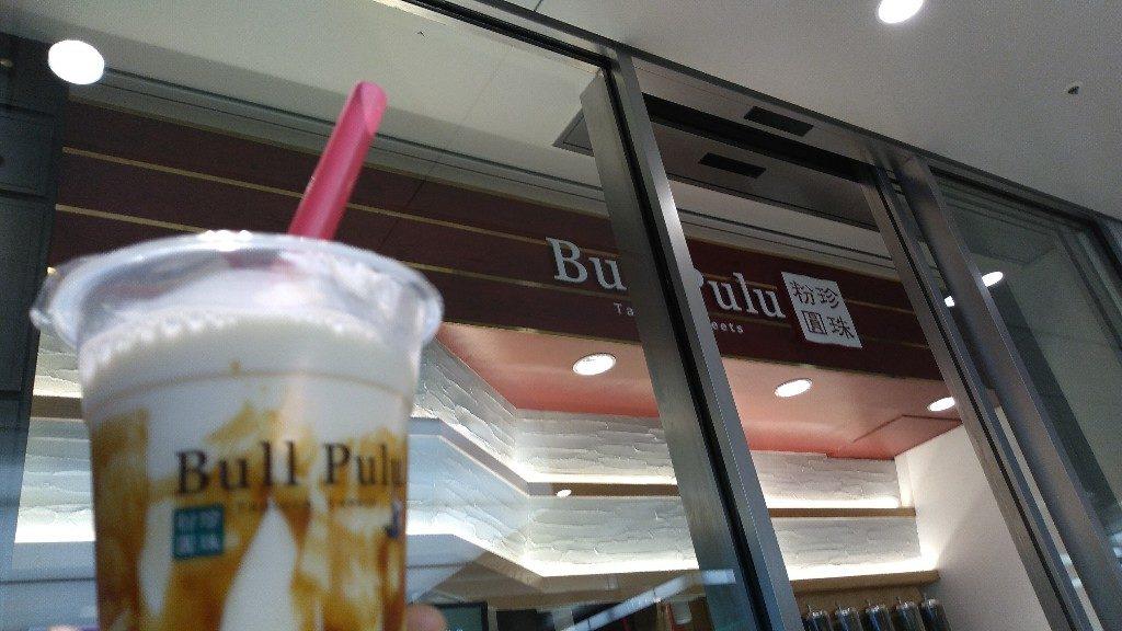 bullpull