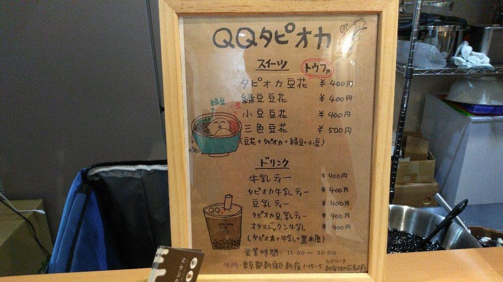 qq-menu