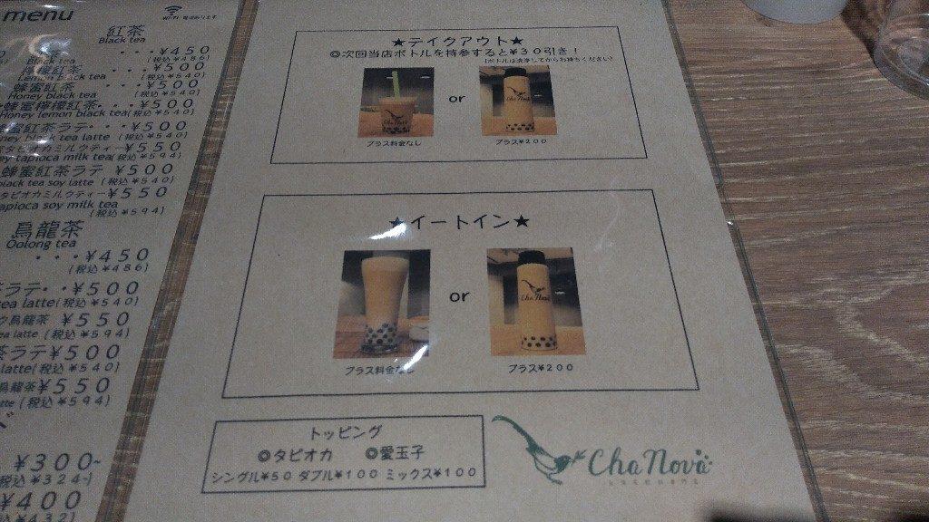 chanova-menu