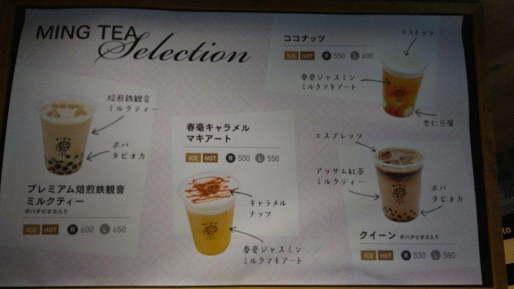 MINGTEA-menu