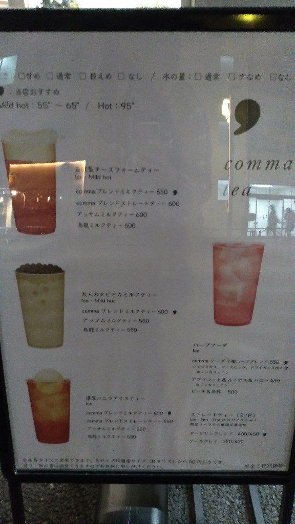 commatea-menu