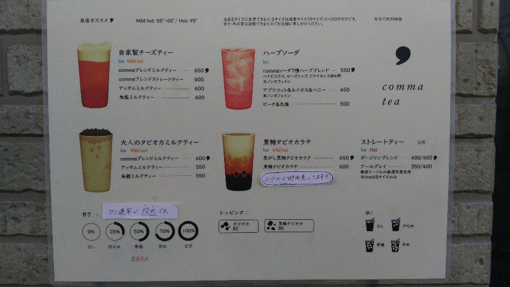 commatea menu