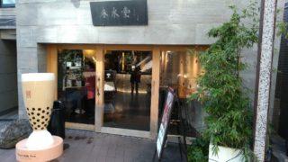 chunsuitang