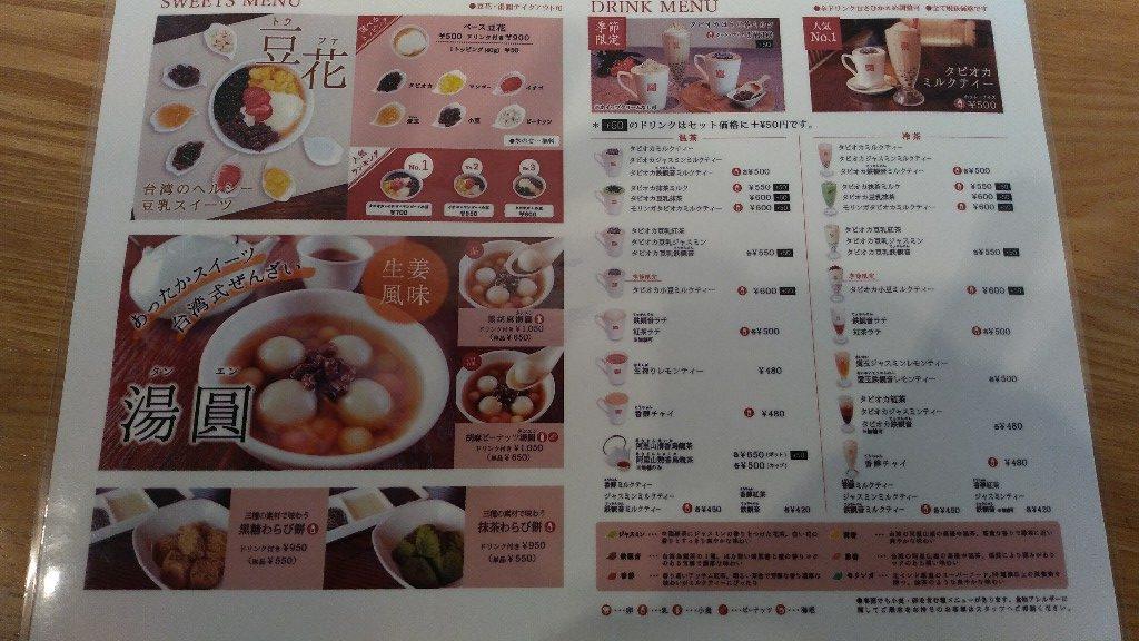 chunsuitang-menu