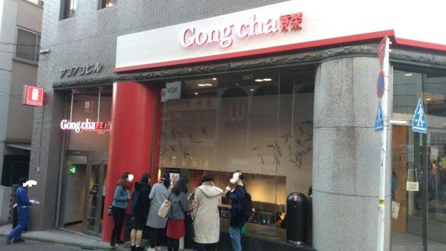 gongcha高田馬場