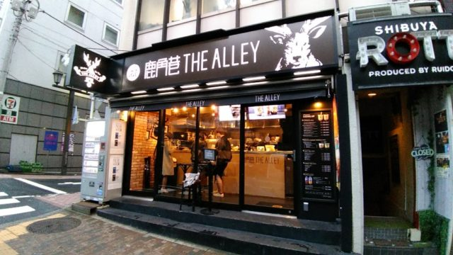 thealley