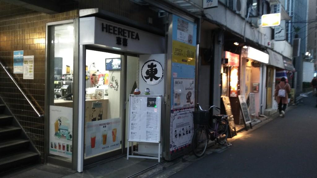 heeretea