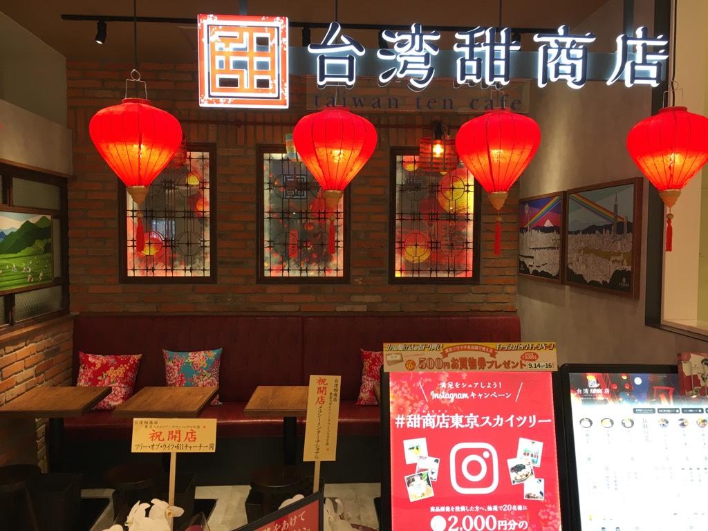 台湾 甜 商店
